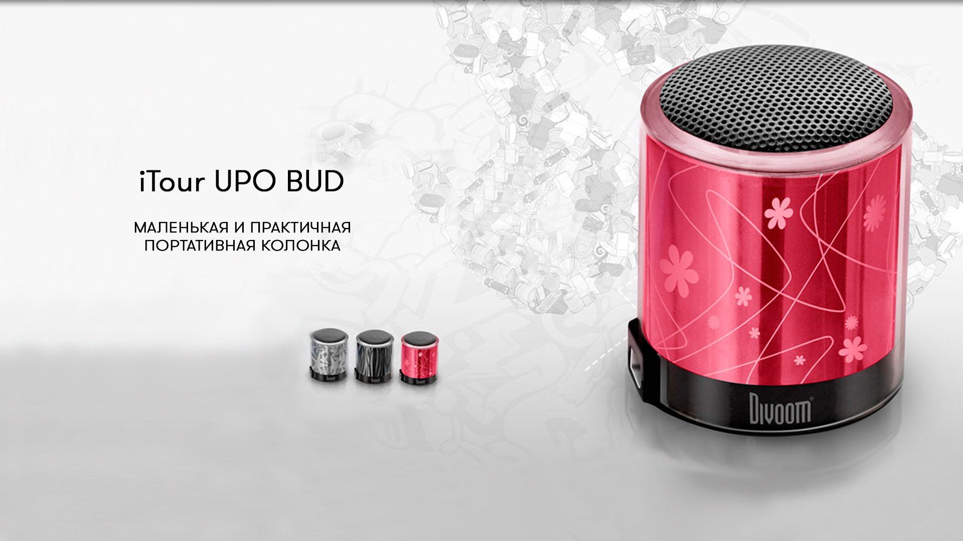 Портативные колонки Divoom Upo-Bud