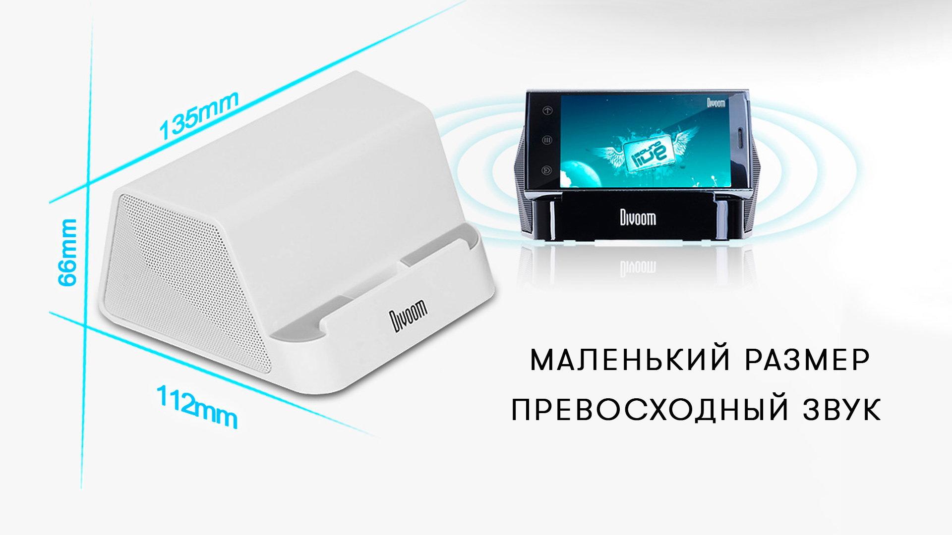 Портативная колонка Divoom iFit-2