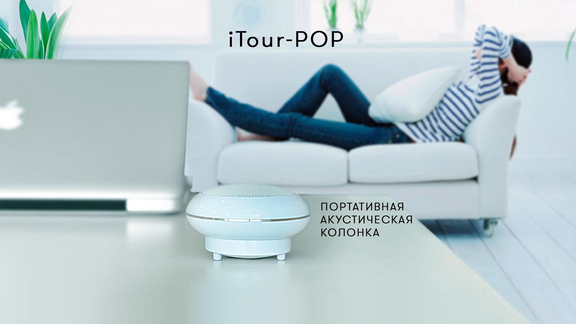 Портативная колонка Divoom iTour-PoP